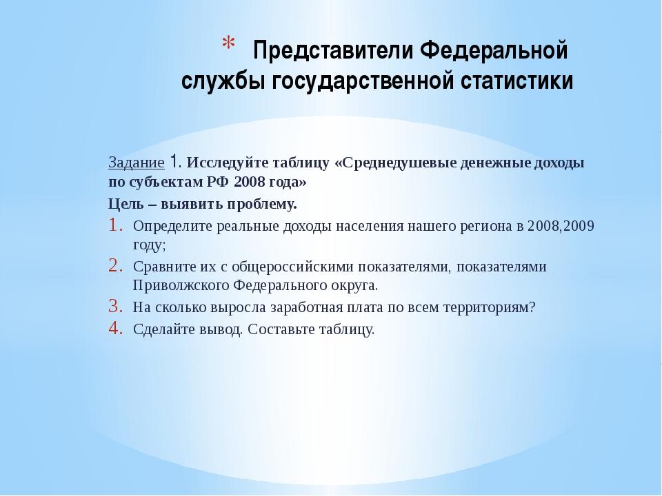 Задание 1. Исследуйте таблицу «Среднедушевые денежные доходы по субъектам РФ...