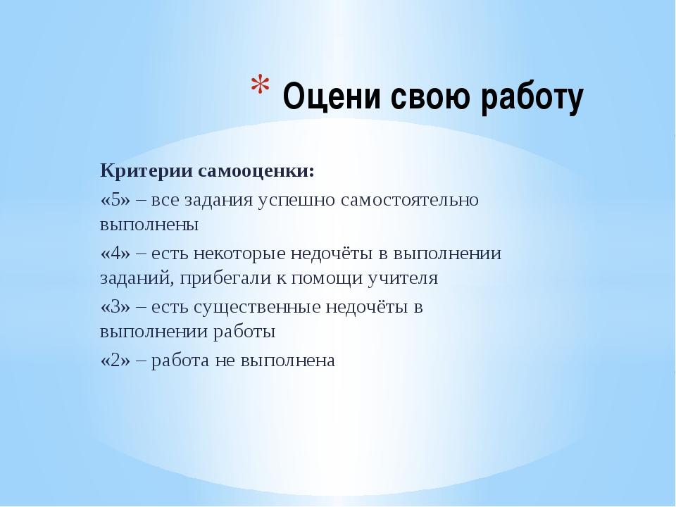 Критерии самооценки: «5» – все задания успешно самостоятельно выполнены «4» –...