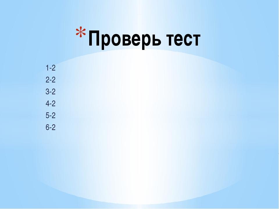 1-2 2-2 3-2 4-2 5-2 6-2 Проверь тест