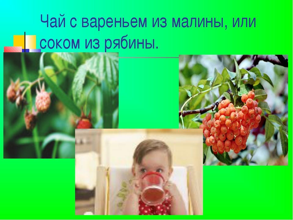Чай с вареньем из малины, или соком из рябины.