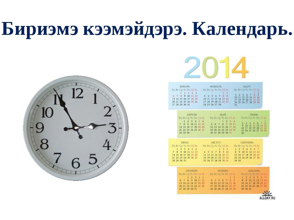 Бириэмэ кээмэйдэрэ. Календарь.
