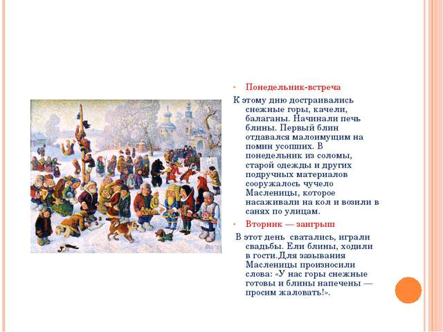 Понедельник-встреча К этому дню достраивались снежные горы, качели, балаганы....