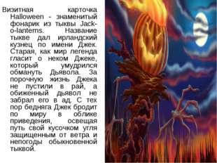 Визитная карточка Halloween - знаменитый фонарик из тыквы Jack-o-lanterns. На