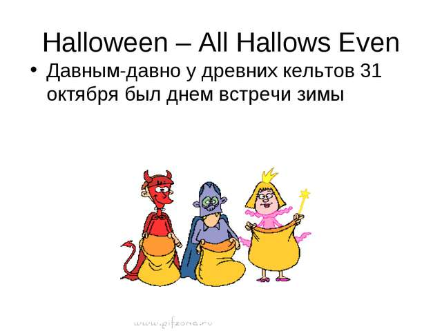 Halloween – All Hallows Even Давным-давно у древних кельтов 31 октября был дн...