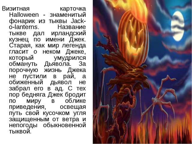 Визитная карточка Halloween - знаменитый фонарик из тыквы Jack-o-lanterns. На...