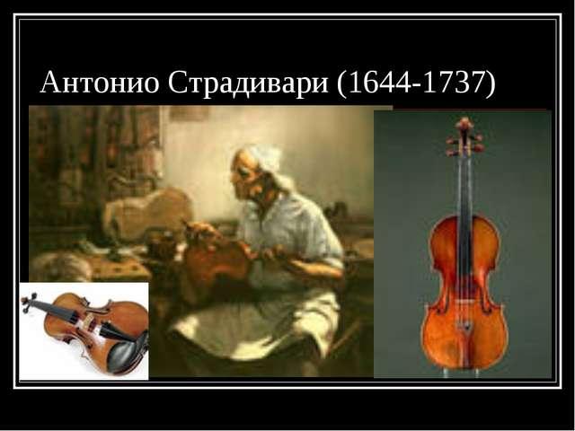 Антонио Страдивари (1644-1737)