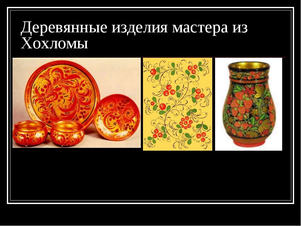 Деревянные изделия мастера из Хохломы