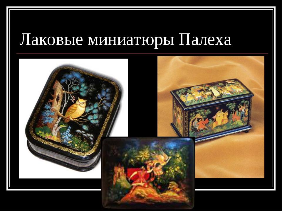 Лаковые миниатюры Палеха