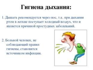 2. Больной человек, не соблюдающий правил гигиены, становится источником инфе