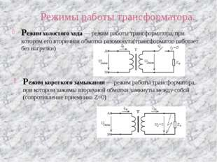 Режим холостого хода — режим работы трансформатора, при котором его вторичная
