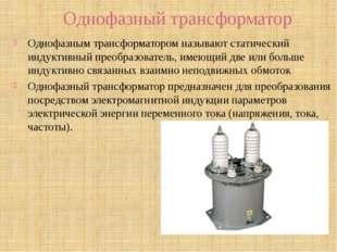Однофазный трансформатор Однофазным трансформатором называют статический инду