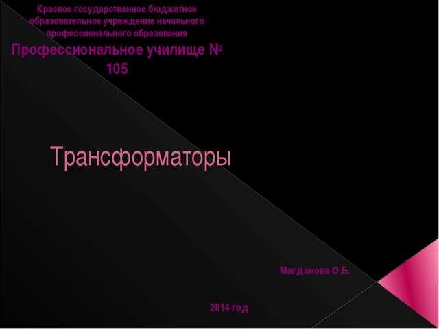 Трансформаторы Краевое государственное бюджетное образовательное учреждение н...