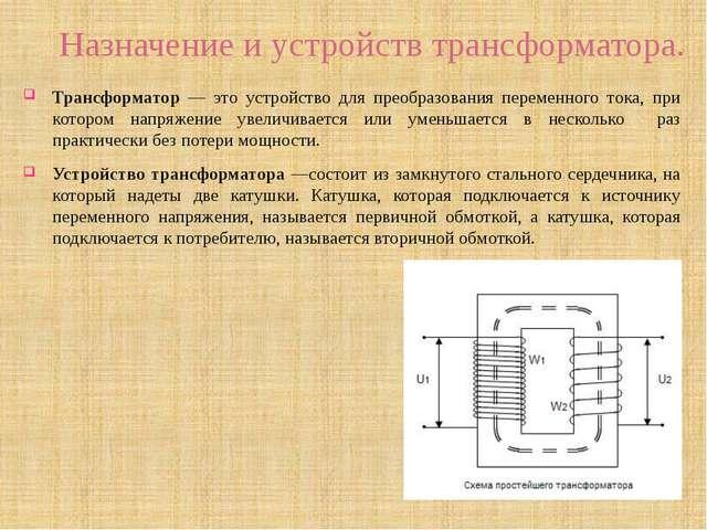 Назначение и устройств трансформатора. Трансформатор — это устройство для пре...