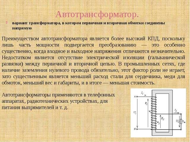 вариант трансформатора, в котором первичная и вторичная обмотки соединены нап...