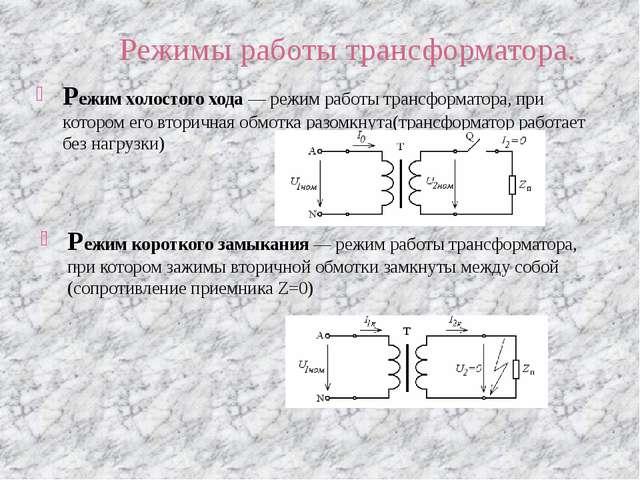 Режим холостого хода — режим работы трансформатора, при котором его вторичная...