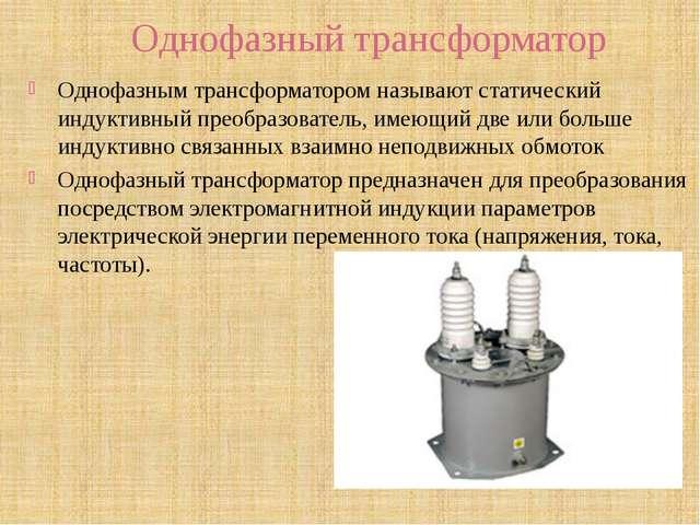 Однофазный трансформатор Однофазным трансформатором называют статический инду...
