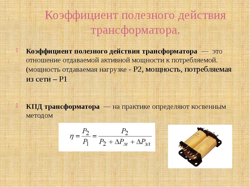 Коэффициент полезного действия трансформатора. Коэффициент полезного действия...