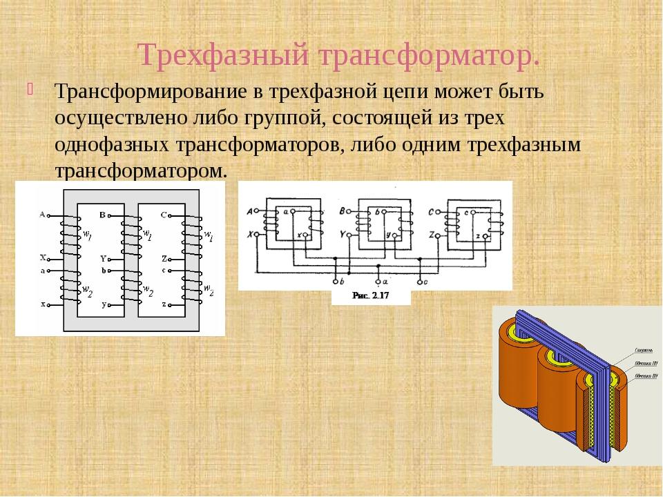 Трехфазный трансформатор. Трансформирование в трехфазной цепи может быть осущ...