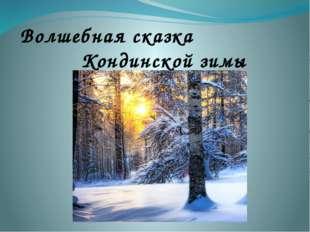 Волшебная сказка Кондинской зимы