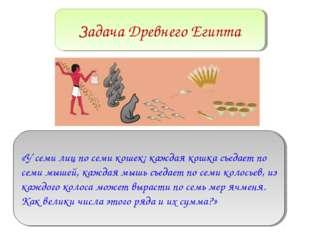 Задача Древнего Египта «У семи лиц по семи кошек; каждая кошка съедает по сем
