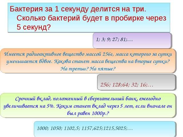 Имеется радиоактивное вещество массой 256г, масса которого за сутки уменьшает...