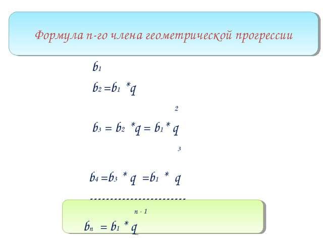 b1 b2 =b1 *q 2 b3 = b2 *q = b1* q 3 b4 =b3 * q =b1 * q ---------------------...