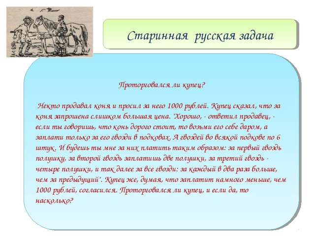Проторговался ли купец? Некто продавал коня и просил за него 1000 рублей. Куп...