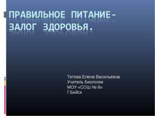 Титова Елена Васильевна Учитель биологии МОУ «СОШ № 8» Г.Бийск