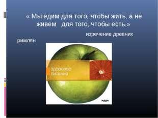 « Мы едим для того, чтобы жить, а не живем для того, чтобы есть.» изречение