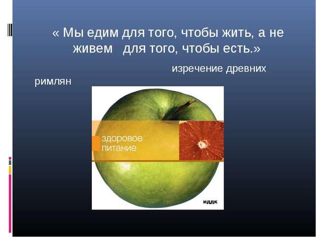 « Мы едим для того, чтобы жить, а не живем для того, чтобы есть.» изречение...