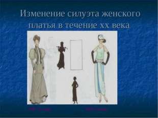 Изменение силуэта женского платья в течение хх века 1900 – е годы 1920 - е г