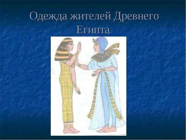 Одежда жителей Древнего Египта