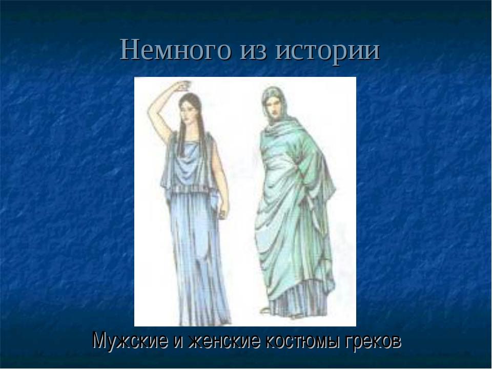 Немного из истории Мужские и женские костюмы греков