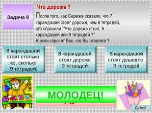 Задача 8 Что дороже ? После того, как Сереже сказали, что 7 карандашей стоят