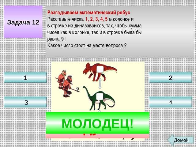 Задача 12 Разгадываем математический ребус Расставьте числа1, 2, 3, 4, 5в к...