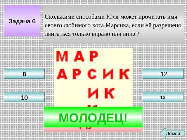 Задача 6 Сколькими способами Юля может прочитать имя своего любимого кота Мар...