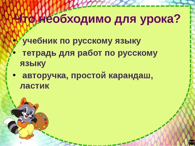 Что необходимо для урока? учебник по русскому языку тетрадь для работ по русс...