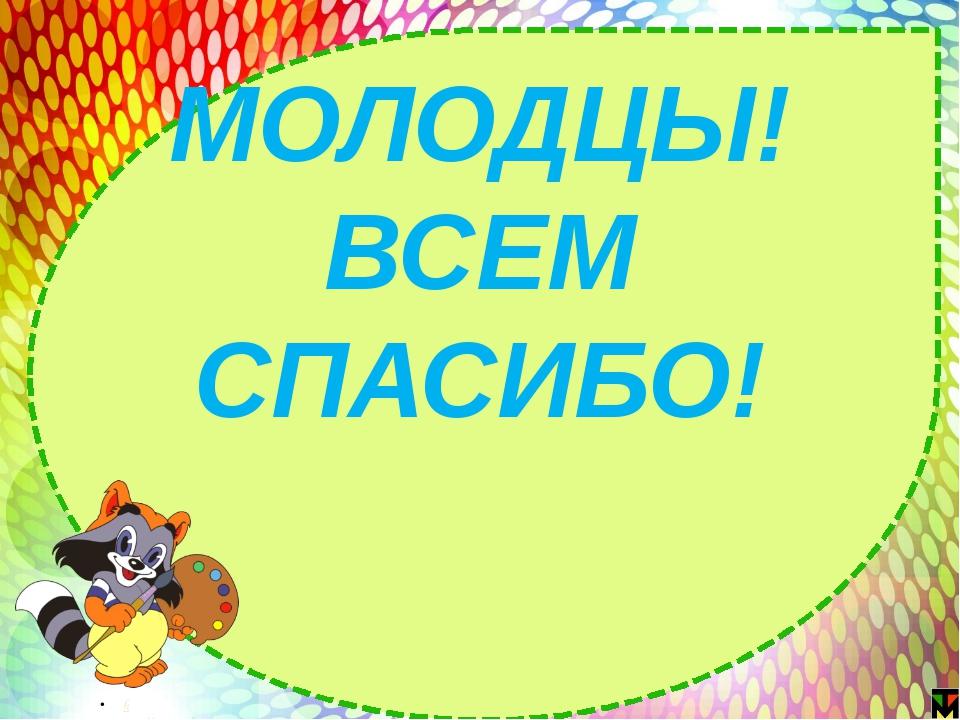 МОЛОДЦЫ! ВСЕМ СПАСИБО! http://nsportal.ru/user/60790