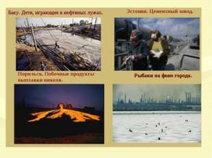 Баку. Дети, играющие в нефтяных лужах. Рыбаки на фоне города. Норильск. Побоч