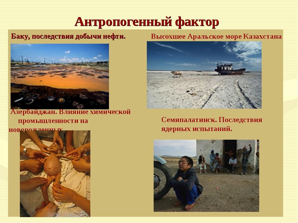 Антропогенный фактор Баку, последствия добычи нефти. Высохшее Аральское море...