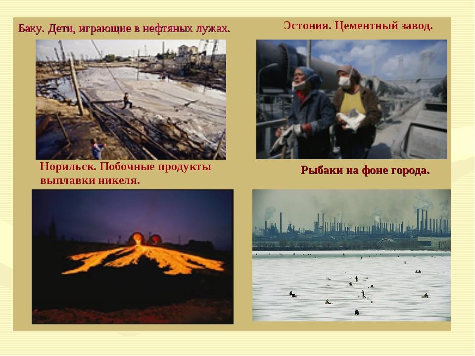 Баку. Дети, играющие в нефтяных лужах. Рыбаки на фоне города. Норильск. Побоч...