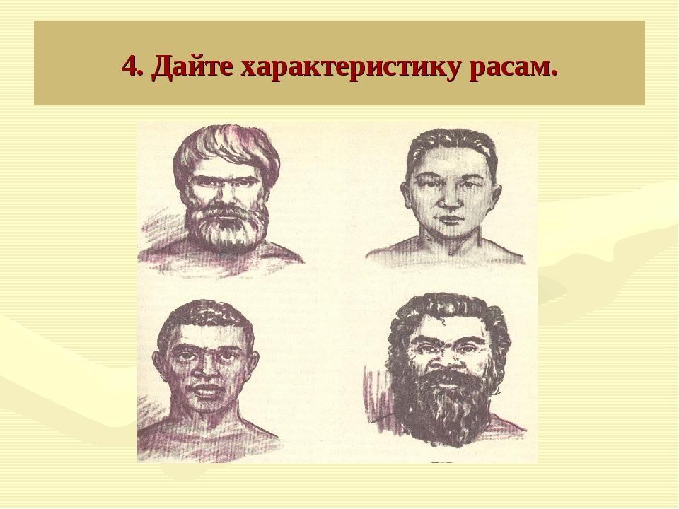 4. Дайте характеристику расам.