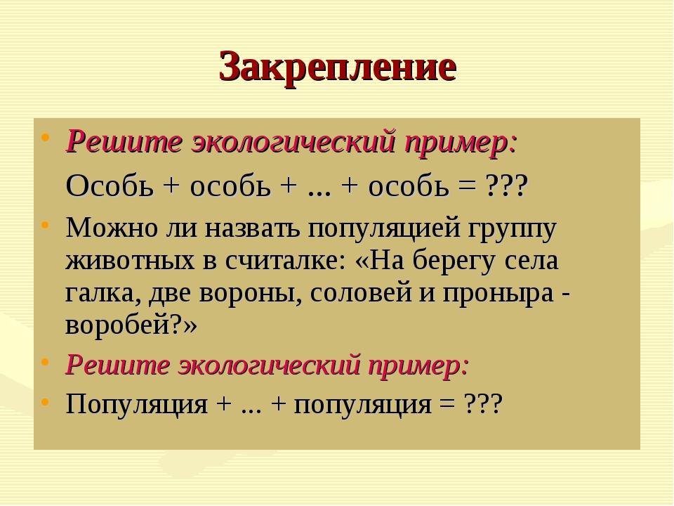 Закрепление Решите экологический пример: Особь + особь + ... + особь = ??? Мо...
