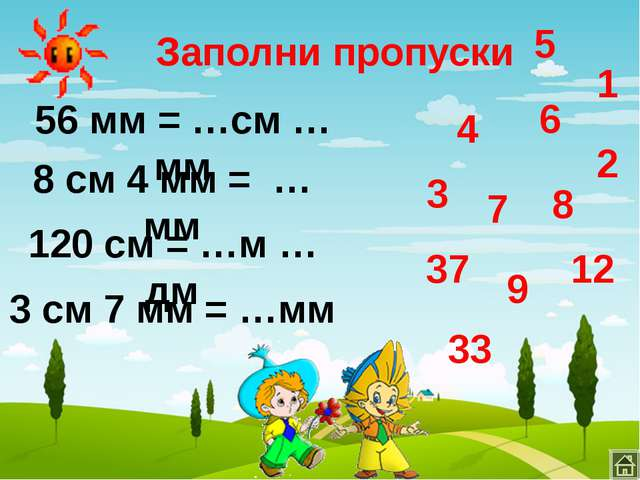 Заполни пропуски 120 см = …м … дм 8 см 4 мм = … мм 56 мм = …см … мм 3 см 7 мм...