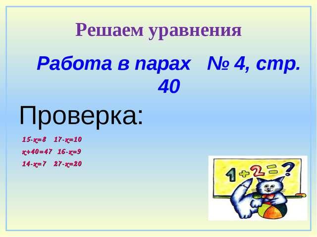 Работа в парах № 4, стр. 40 Проверка: 15-х=8 17-х=10 х+40=47 16-х=9 14-х=7 27...