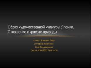 4 класс: III раздел, 2урок Составила: Панасенко Инна Владимировна Учитель ИЗО