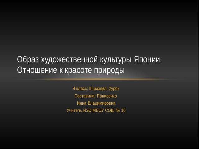 4 класс: III раздел, 2урок Составила: Панасенко Инна Владимировна Учитель ИЗО...