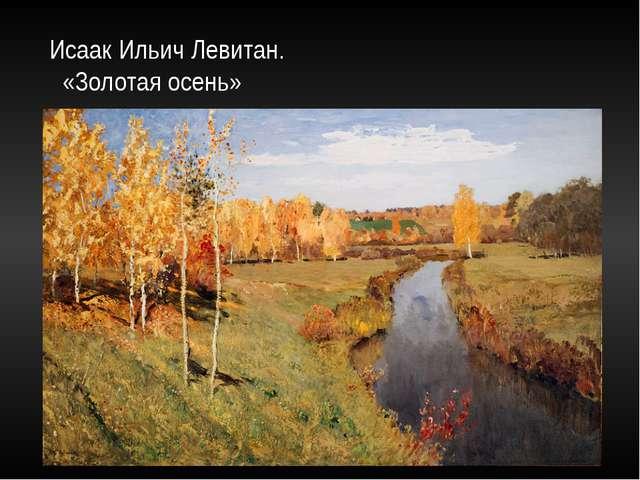 Исаак Ильич Левитан. «Золотая осень»