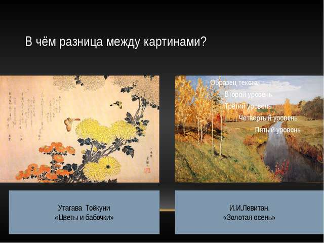 В чём разница между картинами? Утагава Тоёкуни «Цветы и бабочки» И.И.Левитан....