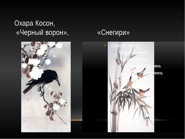Охара Косон, «Черный ворон», «Снегири»